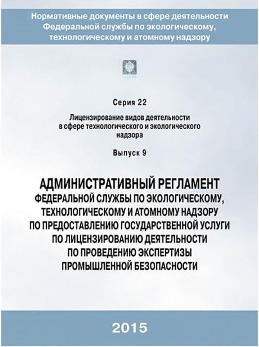 федеральная служба по экологическому технологическому и атомному надзору россии порядок получения ли