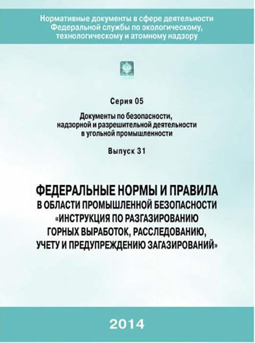 инструкция по разгазированию горных выработок img-1
