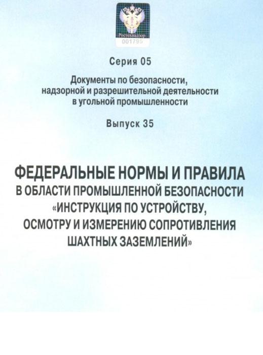 Инструкция по устройству осмотру и измерению сопротивления шахтных заземлений
