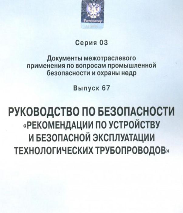 руководство по эксплуатации технологического трубопровода - фото 2