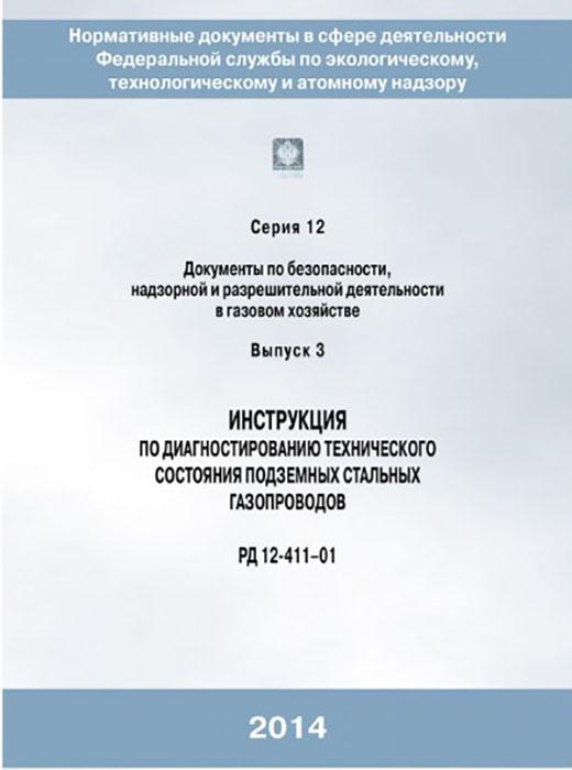 Инструкция по диагностированию технического состояния подземных стальных газопроводов рд 12 411 01
