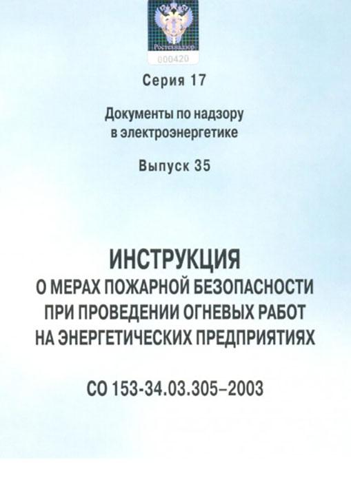 СО 153-34.03.305-2003 СКАЧАТЬ БЕСПЛАТНО